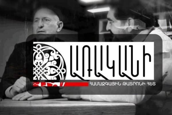 «Առականի»՝ Համազգային թատրոնի և ՀՀ ԿԳՄՍ նախարարության համատեղ նոր նախագիծը